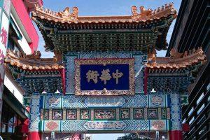 Puerta de entrada al Chinatown de Yokohama